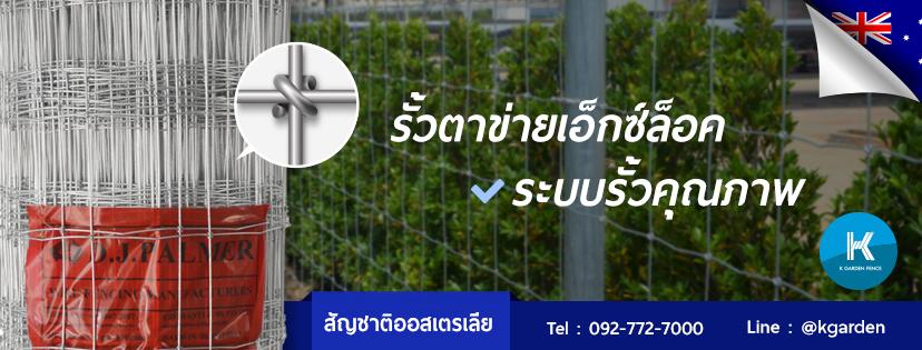 k-garden-fence_cover-banner